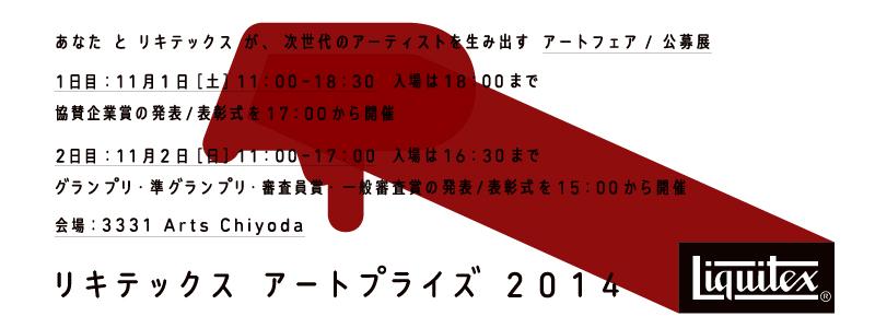 liquitex2014